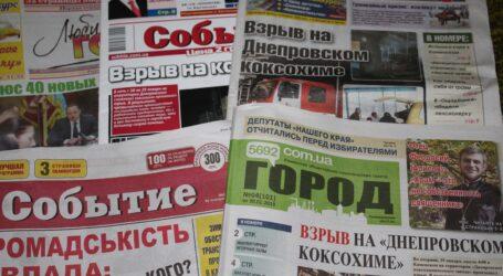 Обзор прессы Каменского: от томоса до нарушений предвыборной агитации Тимошенко и Вилкула