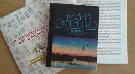 Ідеї панування россійської нації в Кам'янському та традиції «міста контрастів» очима краєзнавців
