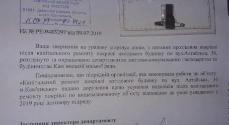 Стихія знову виявляє недоліки ремонтних робіт в Кам'янському