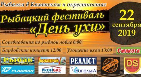 Рыбаки-любители  Каменского соберутся на фестиваль «День ухи»