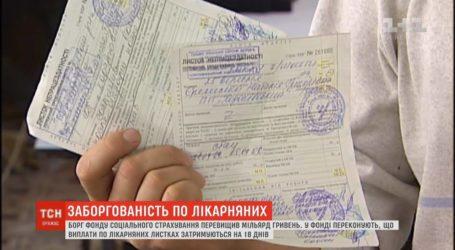 Пауза у виплатах лікарняних і проблеми районних адміністрацій в Кам'янському