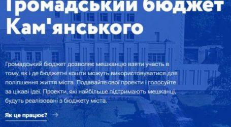 Бюджет участі в Кам'янському: лишився тиждень терміну подання проектів