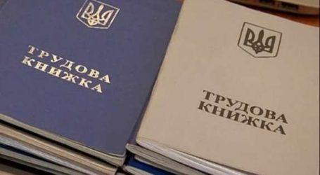 Уряд хоче скасувати індексацію зарплат, трудові книжки та працевлаштування за паспортами