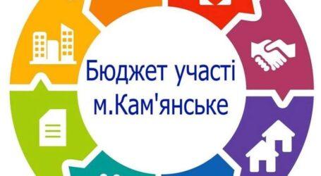 Закінчується прийом проектів «бюджету участі» в Кам'янському: аншлаг на «днях відкритих дверей»