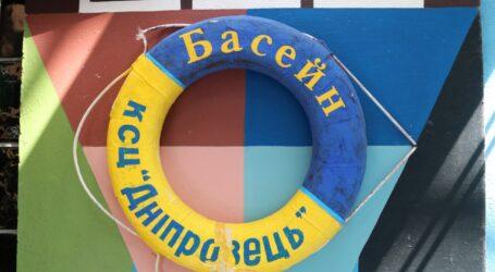 Нове життя КСЦ «Дніпровець» в Камянському з новим приватним орендарем