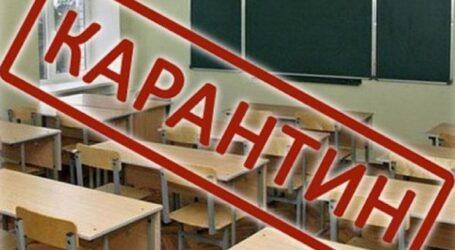 У Кам'янському вводиться карантин у навчальних закладах