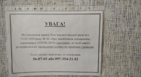 Обмежити ходіння по кабінетах закликають органи самоврядування в Кам'янському