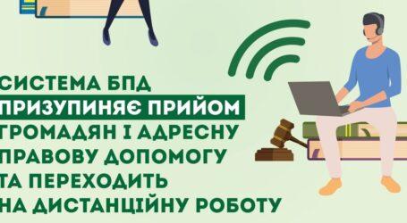 Безкоштовну правову допомогу в Кам'янському можна отримати дистанційно