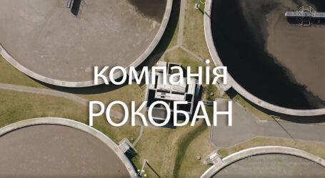 Завод з переробки відходів від «Рокобан» в Кам'янському: відеопрезентація замість обговорення