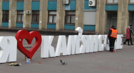 Час для фантазій про місто та спорт настав в Кам'янському