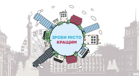 Бюджет участі в Кам'янському: про що мріють мешканці міста
