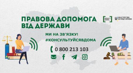 На онлайн-конференцію з питань інклюзивної освіти запрошують правники в Кам'янському