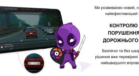 Водії в Україні отримали технічну можливість поскаржитись в поліцію один на одного