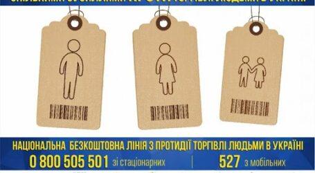 Торгівля людьми: як мешканцям Кам'янського не стати жертвою злочину