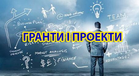 Нові можливості заробити на конкурсах та грантах для мешканців Кам'янського