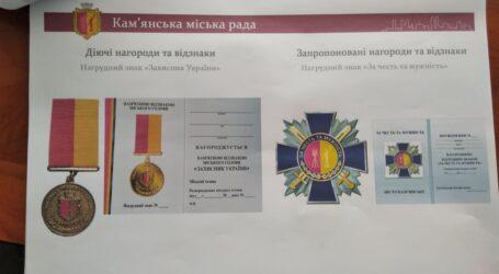 Нові нагороди і правила нагородження готує міське самоврядування Кам'янського
