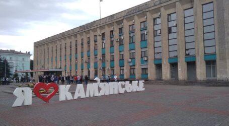 Земельний демарш та підтримку підприємництва продемонстрували депутати міськради Кам'янського