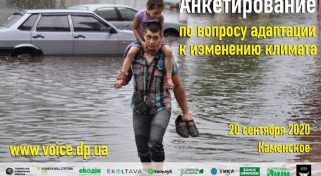 Дізнатись думку мешканців Кам'янського про зміни клімату хочуть активісти-екологи