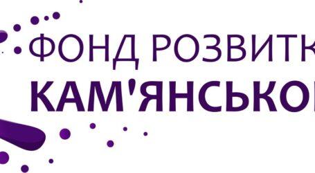 ГО «Фонд розвитку Кам'янського» — новий крок у розвитку нашого міста!