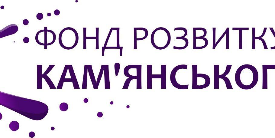 ГО «Фонд розвитку Кам'янського» – новий крок у розвитку нашого міста!