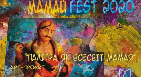 В музеї Кам'янського представили палітру Мамая