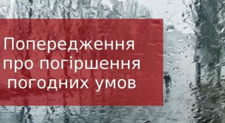 Дощ і мокрий сніг: надзвичайники попереджають про погіршення погодних умов на Дніпропетровщині