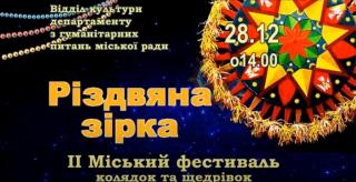 У Кам'янському пройшов міський фестиваль «Різдвяна зірка» (відео)