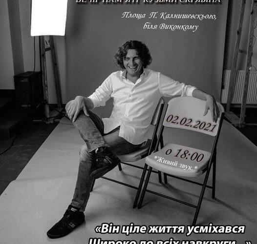 Молодь Кам'янського запрошує на вечір пам'яті Кузьми Скрябіна