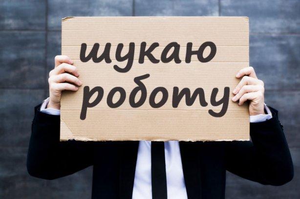 Майже півмільйона українців шукають роботу