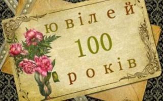 Кам'янчанка відзначила 100-річний ювілей