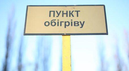 У Кам'янському працюють пункти обігріву