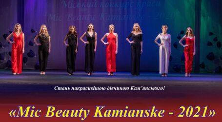У Кам'янському обрали фіналісток міського конкурсу краси «Mic Beauty Kamianske 2021»