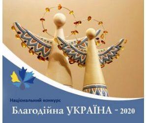 Благодійників Кам'янського запрошують до участі в національному конкурсі