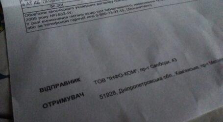 """В январе каменчане получат платежки от """"ИНФО-КОМа"""" вместо """"ЕРЦ КП"""""""