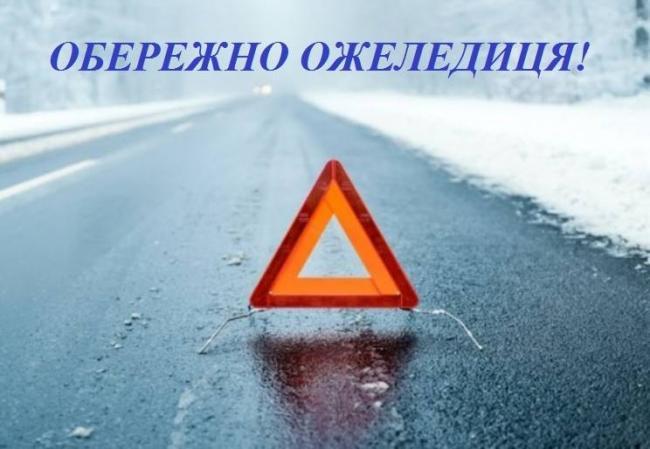 Надзвичайники попереджають про погіршення погодних умов