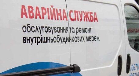 Аварійна служба Кам'янського працює в оновленому режимі: корисні телефони