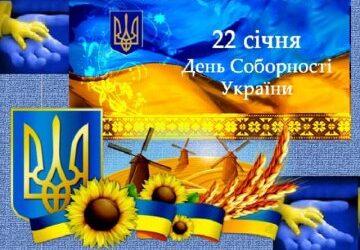 Як Кам'янське відзначатиме День Соборності України