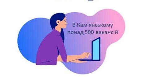 Кам'янський міський центр зайнятості радить шукати роботу онлайн