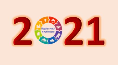 Триває підготовка до нового циклу Кам'янського бюджету участі 2021 року