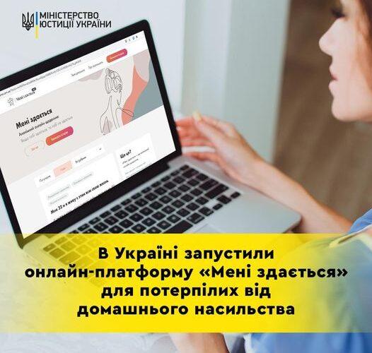 В Україні запустили сайт для жертв домашнього насильства
