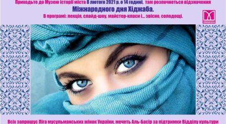 У Кам'янському відзначать Міжнародний день Хіджаба