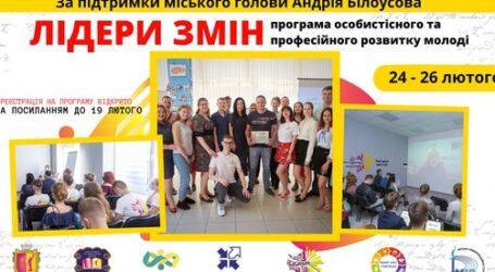 Молодь Кам'янського запрошують до участі в програмі «Лідери змін»