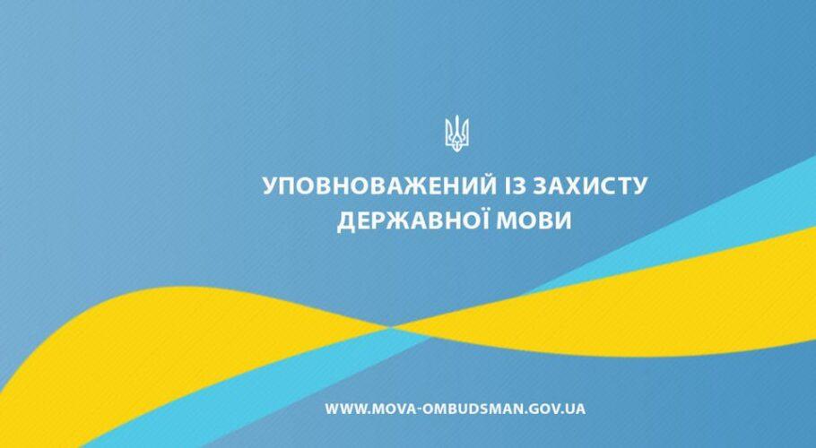 Українці скаржаться на обслуговування недержавною мовою