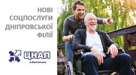 У ЦНАПі Дніпровського району Кам'янського стало більше послуг