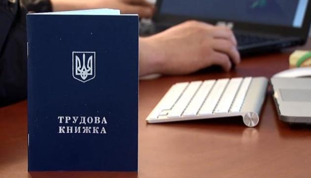 Україна перейде на електронні трудові книжки