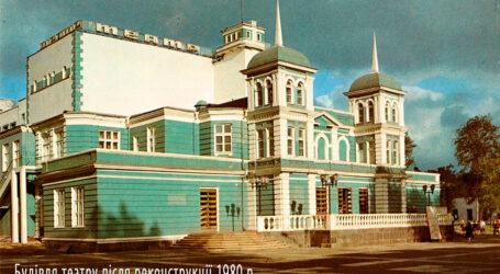 Театру Кам'янського виповнилося 40 років