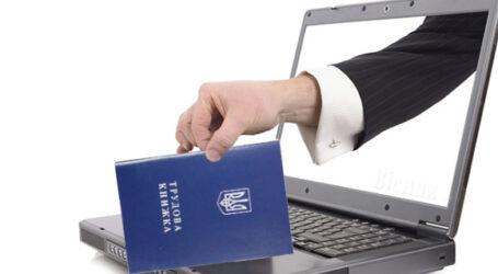 Що таке електронна трудова книжка і як нею користуватися