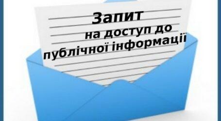 Кам'янчанам нагадують, що можна подати запит на доступ до публічної інформації, заповнивши онлайн-форму на сайті міськради