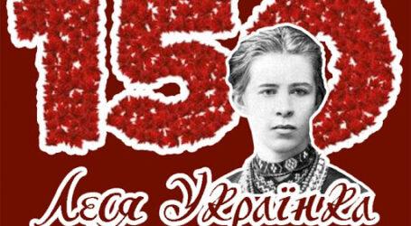 Кам'янчан запрошують до участі в онлайн-батлі, присвяченому 150-річчю від дня народження Лесі Українки