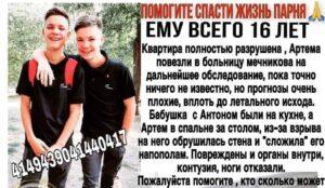Благодійні концерт та макіяж в Кам'янському на підтримку травмованого підлітка - ФОТО